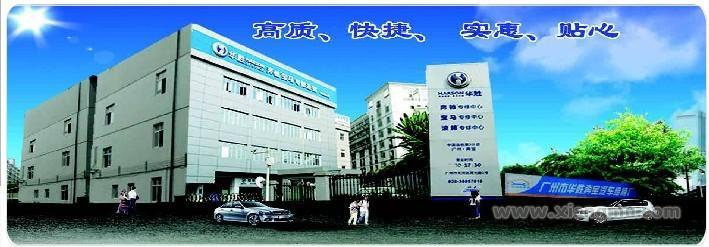 华胜汽车维修加盟代理全国招商_3