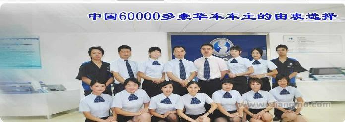 华胜汽车维修加盟代理全国招商_4