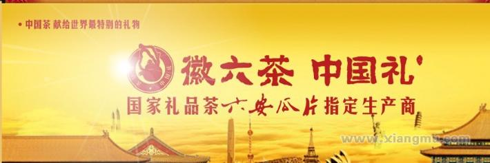 徽六六安瓜片茶叶加盟代理全国招商_1