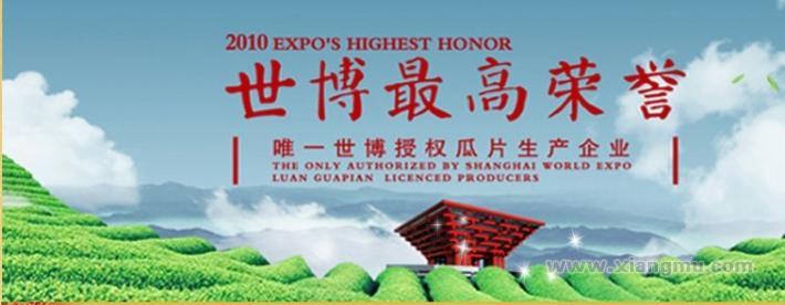 徽六六安瓜片茶叶加盟代理全国招商_3