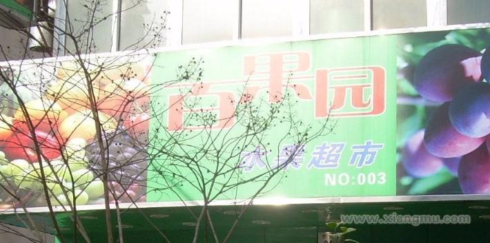 百果园水果专卖店加盟代理全国招商_5