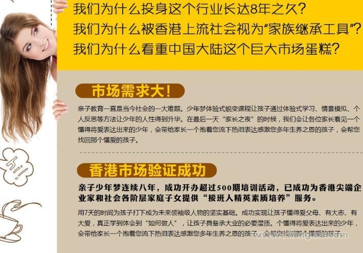 理想教育加盟代理全国招商_3