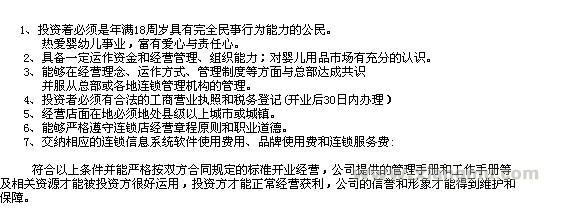 华婴母婴用品加盟代理全国招商_4