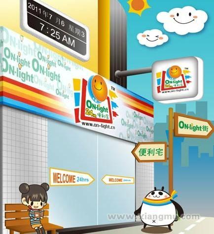 On-Light便利店加盟代理全国招商_2