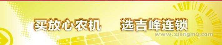 吉峰农机加盟代理全国招商_1