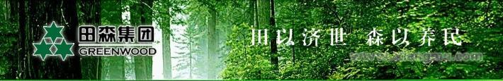 田森便利店招商加盟_1