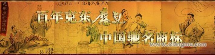 克东腐乳加盟代理全国招商_2