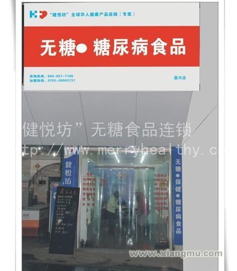 健悦坊无糖食品加盟代理全国招商_3