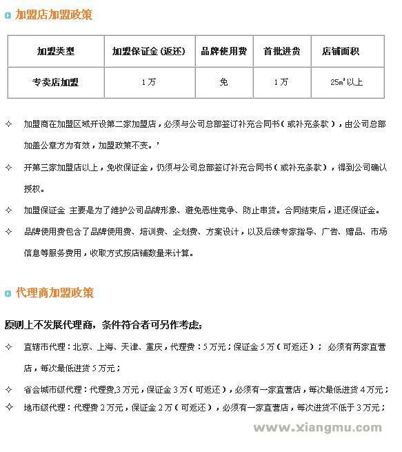 健悦坊无糖食品加盟代理全国招商_5