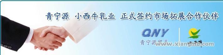 小西牛青海老酸奶加盟代理全国招商_8