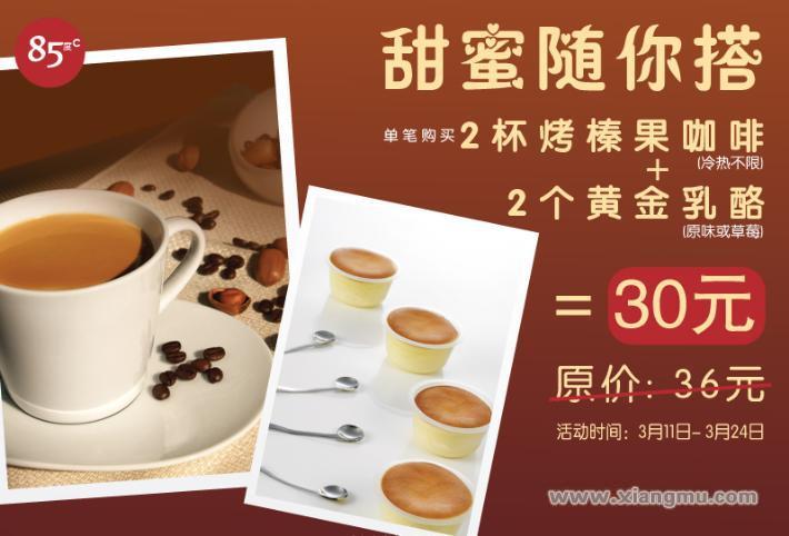 85度c咖啡蛋糕加盟连锁店全国招商_3