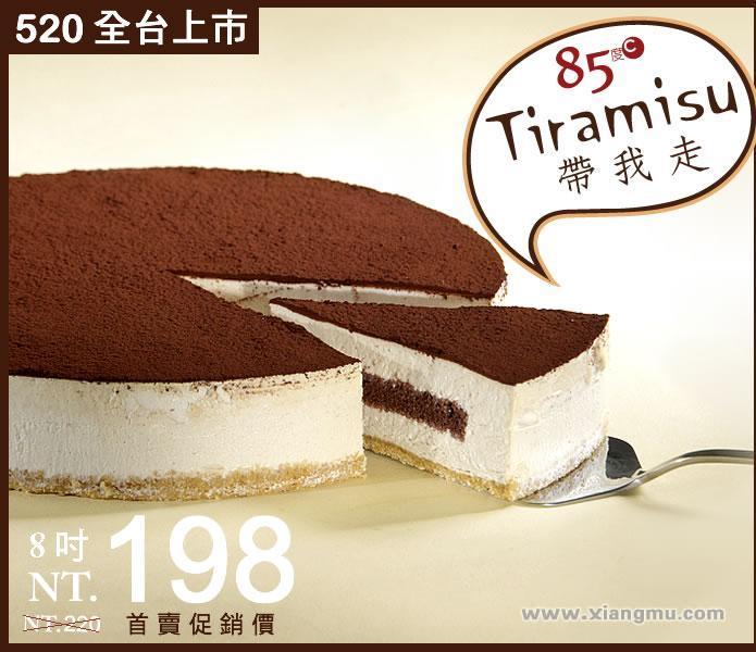 85度c咖啡蛋糕加盟连锁店全国招商_4