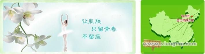 苗方清颜专业祛痘连锁机构:国内皮肤科临床专用品牌。_2