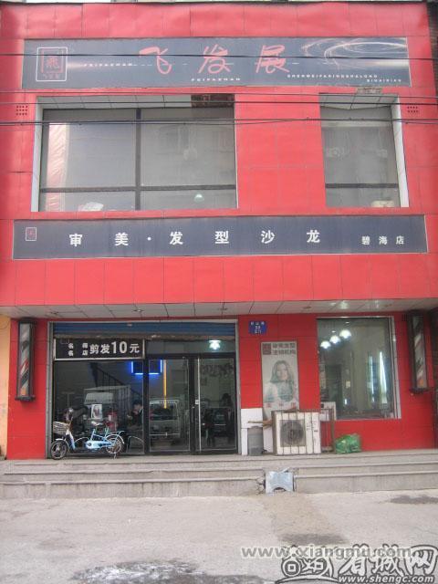 审美美发:中国美发界品牌_3