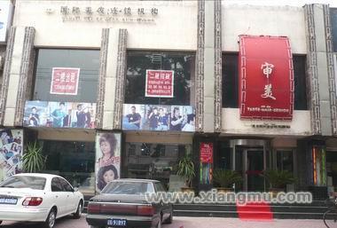 审美美发:中国美发界品牌_5