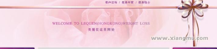 香港立群减肥国际连锁:中國減肥十大技術名家_1