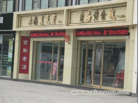 老庙黄金加盟连锁店全国招商_3