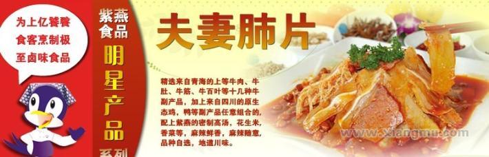 紫燕百味雞熟食招商加盟_1