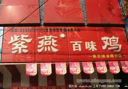 紫燕百味雞熟食招商加盟_4