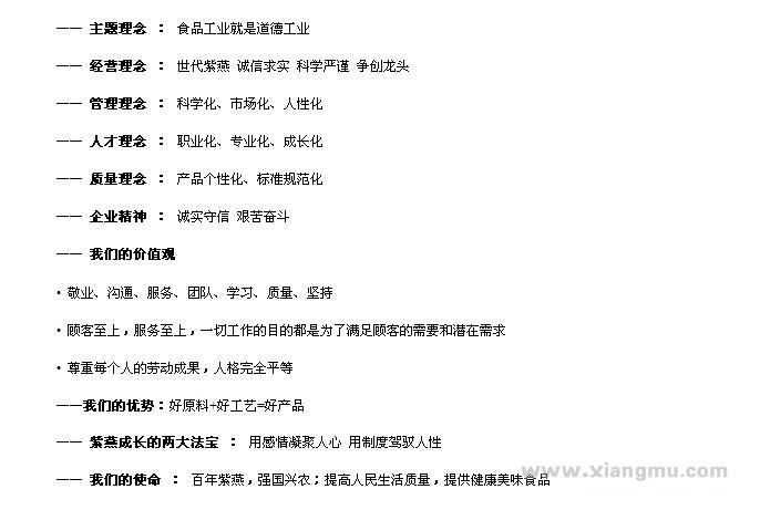 紫燕百味雞熟食招商加盟_5