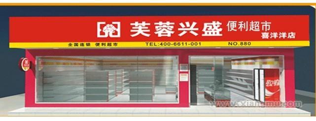 芙蓉兴盛超市加盟代理全国招商_1