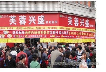 芙蓉興盛超市加盟代理全國招商_2