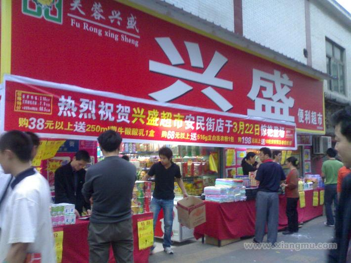 芙蓉興盛超市加盟代理全國招商_4
