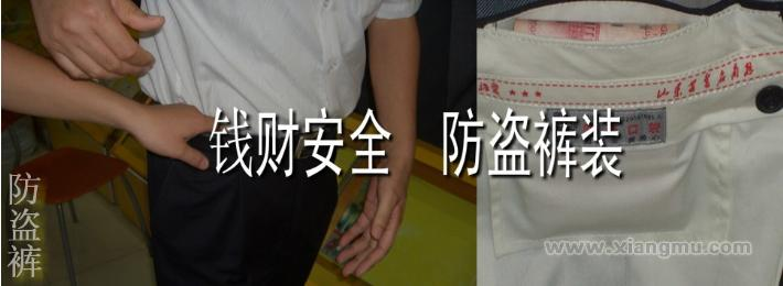 两条腿裤子加盟代理全国招商_2