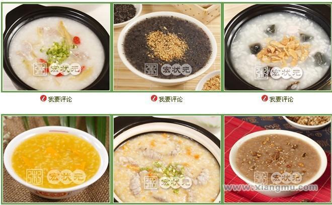 宏状元粥店加盟连锁店招商_5