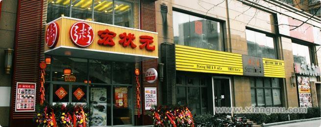 宏状元粥店加盟连锁店招商_6