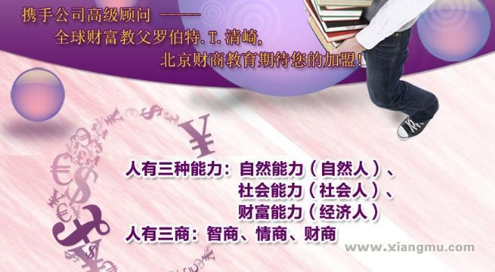 财商教育加盟代理全国招商_2