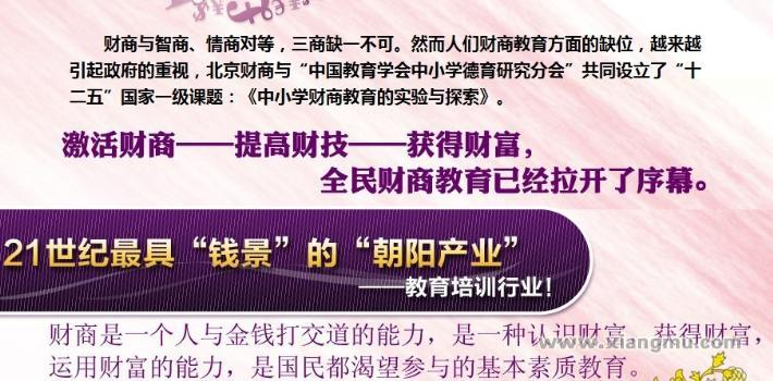 财商教育加盟代理全国招商_3