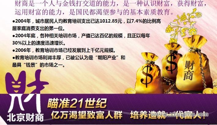 财商教育加盟代理全国招商_4