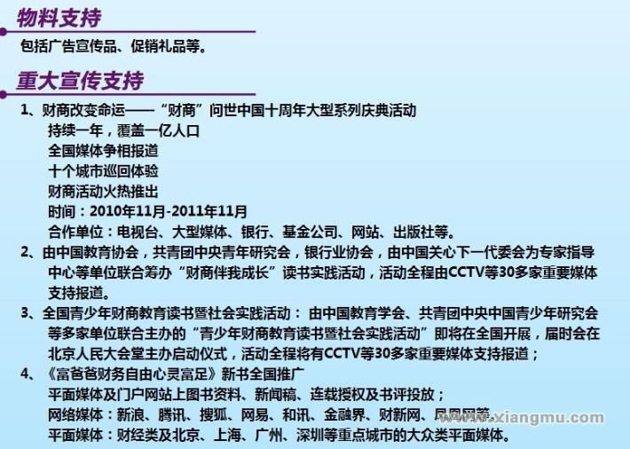 财商教育加盟代理全国招商_8