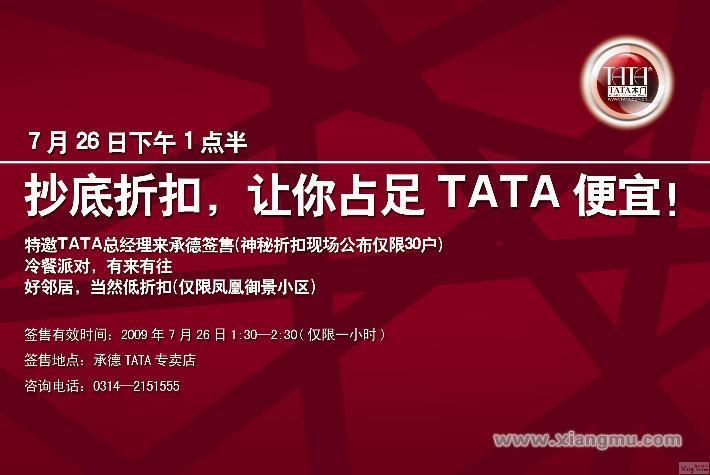 TATA木门加盟代理全国招商_2