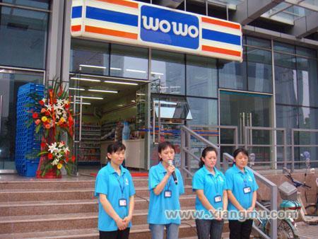 WOWO便利店加盟代理全國招商_1