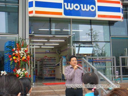WOWO便利店加盟代理全国招商_4