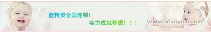 蓝精灵母婴用品连锁店招商加盟_2