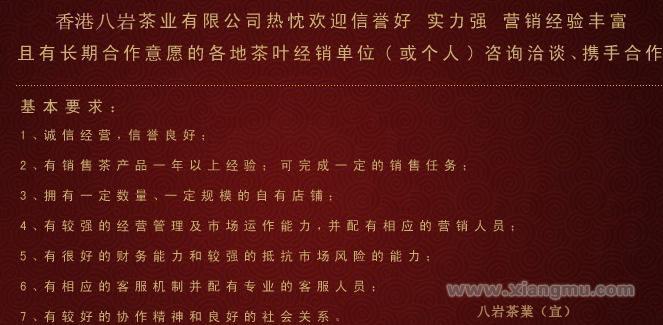 八岩养肝茶招商加盟_6