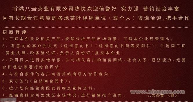 八岩养肝茶招商加盟_3