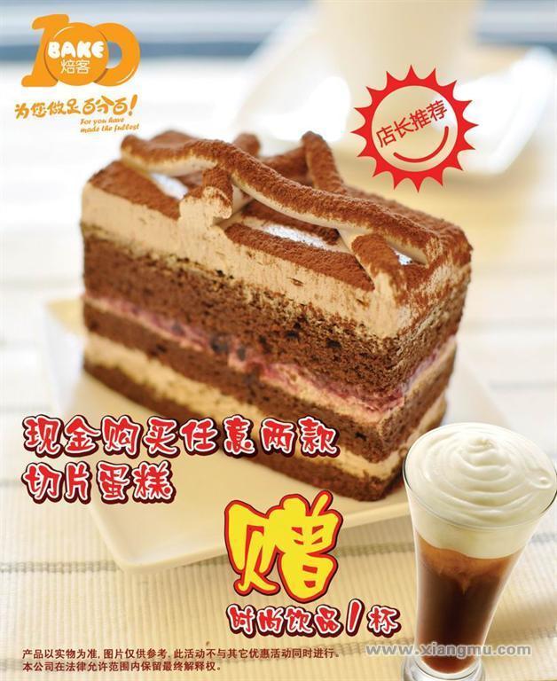 焙客100时尚蛋糕面包烘焙连锁店诚招实力加盟商_4