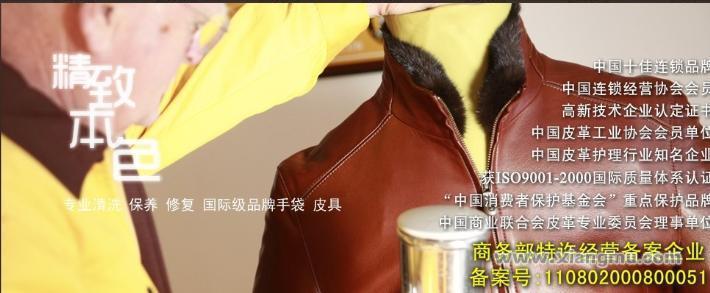 中国皮革护理知名品牌——莱姿奢侈品皮具护理全国诚招加盟_1