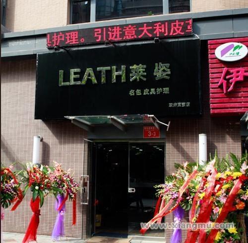 中国皮革护理知名品牌——莱姿奢侈品皮具护理全国诚招加盟_2