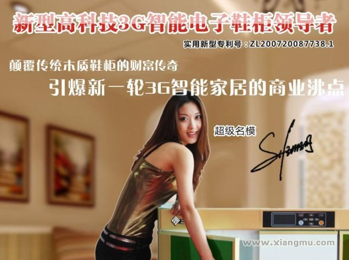 代理热产品,跟对好厂家——三川智能电子鞋柜全国诚征代理经销商_3