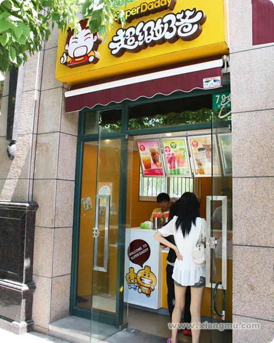 台湾超级奶爸奶茶加盟连锁店全国招商加盟_2