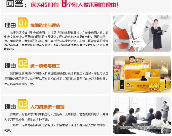 台湾超级奶爸奶茶加盟连锁店全国招商加盟_8