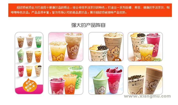 台湾超级奶爸奶茶加盟连锁店全国招商加盟_9