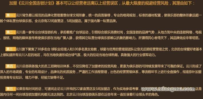 云川台球加盟连锁俱乐部全国招商_7