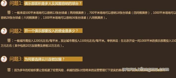 云川台球加盟连锁俱乐部全国招商_6