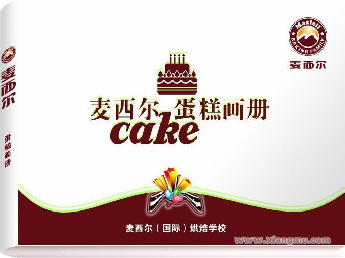 麦西尔蛋糕连锁店全国招商加盟_7